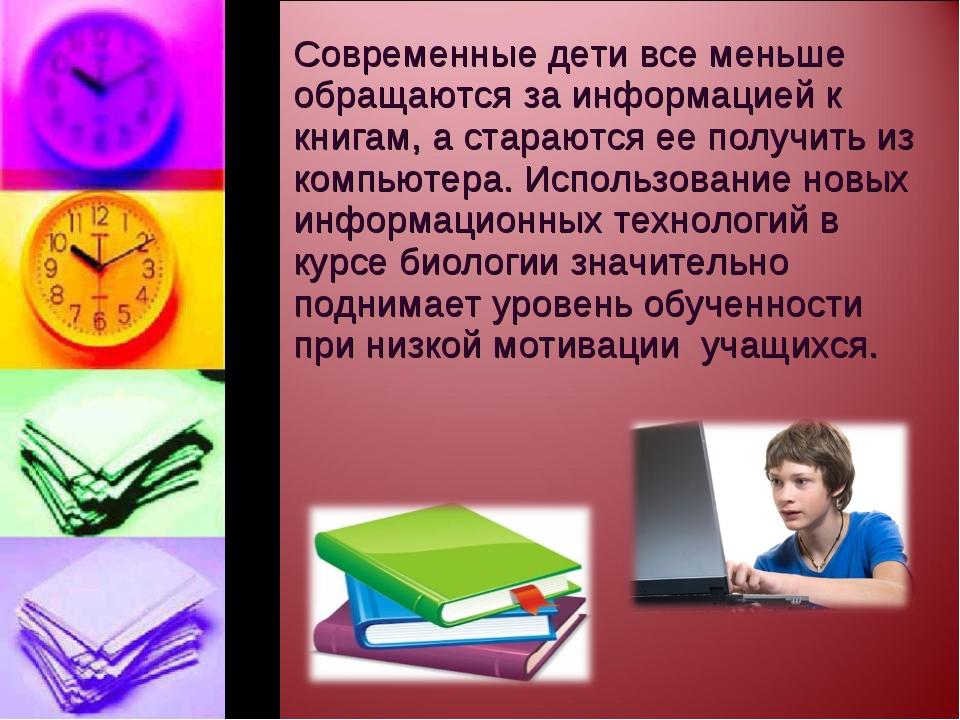 Современные дети все меньше обращаются за информацией к книгам, а стараются е...