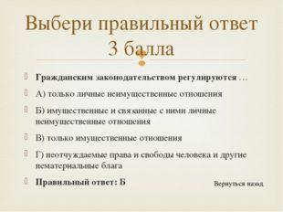 Источники гражданского права А) Конституция Российской Федерации обычаи делов