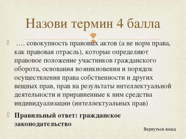 Имущественные отношения, т.е. отношения, связанные с нахождением материальны...
