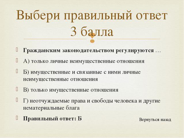 Источники гражданского права А) Конституция Российской Федерации обычаи делов...