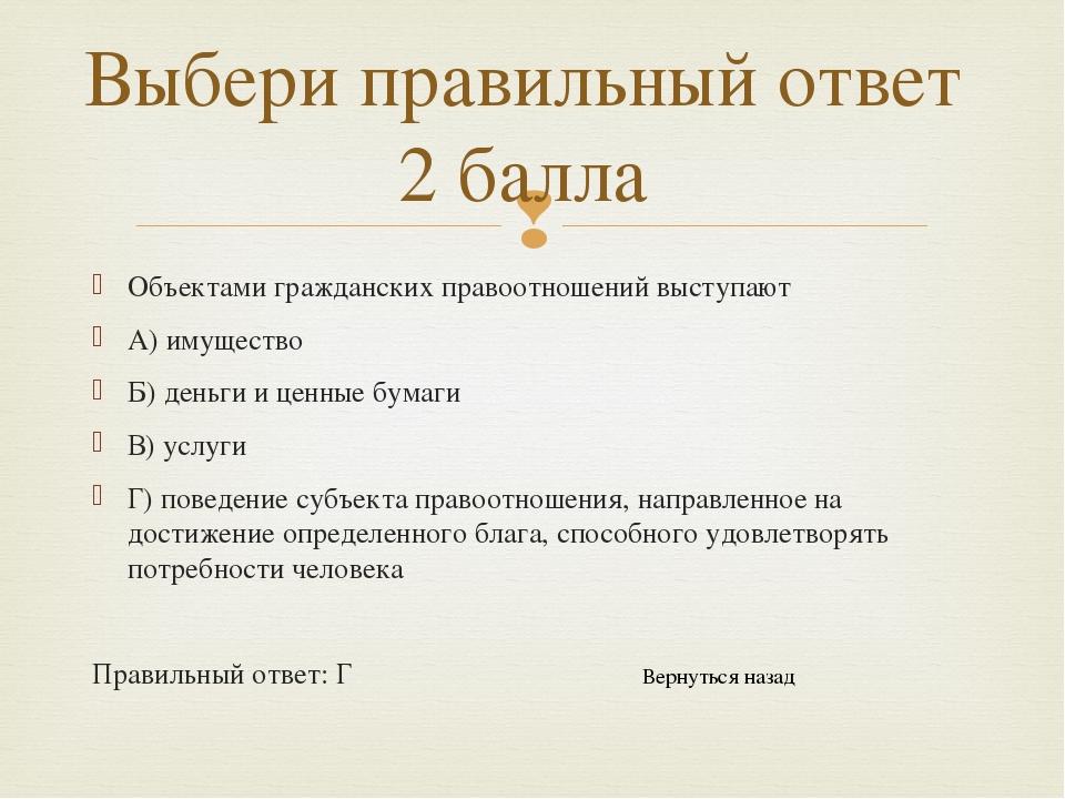 Особенности (характерные черты) гражданско-правового метода регулирования: А)...