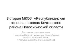 История МКОУ «Республиканская основная школа» Кочковского района Новосибирско