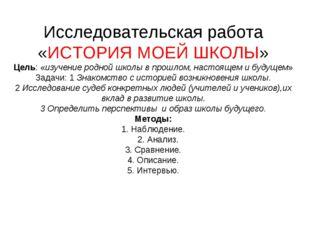 Исследовательская работа «ИСТОРИЯ МОЕЙ ШКОЛЫ» Цель: «изучение родной школы в