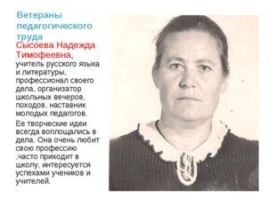 Ветераны педагогического труда Сысоева Надежда Тимофеевна, учитель русского я