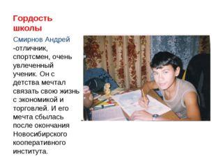 Гордость школы Смирнов Андрей -отличник, спортсмен, очень увлеченный ученик.