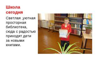Школа сегодня Светлая ,уютная просторная библиотека, сюда с радостью приходят