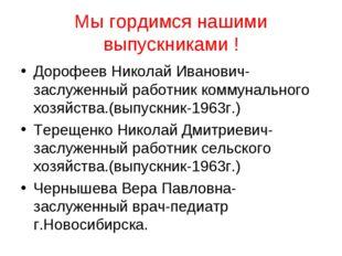 Мы гордимся нашими выпускниками ! Дорофеев Николай Иванович-заслуженный работ