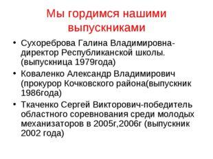 Мы гордимся нашими выпускниками Сухореброва Галина Владимировна-директор Респ