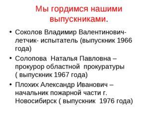 Мы гордимся нашими выпускниками. Соколов Владимир Валентинович-летчик- испыта