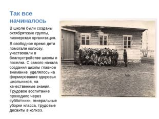 Так все начиналось В школе были созданы октябрятские группы, пионерская орган