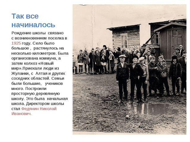 Так все начиналось Рождение школы связано с возникновением поселка в 1925 год...