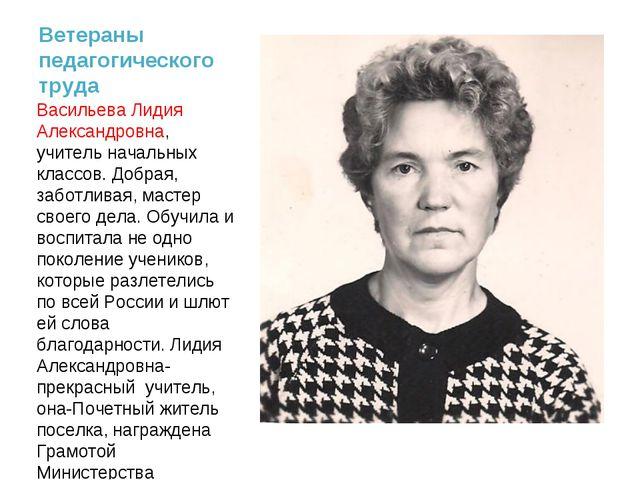 Ветераны педагогического труда Васильева Лидия Александровна, учитель начальн...