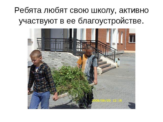 Ребята любят свою школу, активно участвуют в ее благоустройстве.