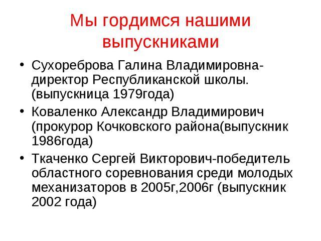 Мы гордимся нашими выпускниками Сухореброва Галина Владимировна-директор Респ...