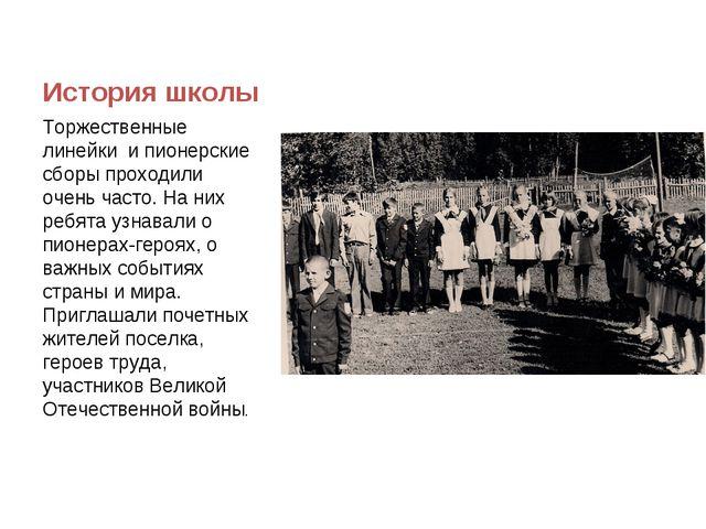 История школы Торжественные линейки и пионерские сборы проходили очень часто....