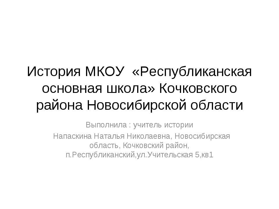 История МКОУ «Республиканская основная школа» Кочковского района Новосибирско...