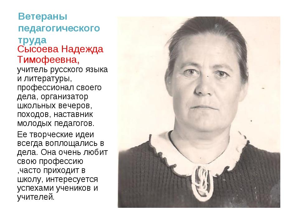 Ветераны педагогического труда Сысоева Надежда Тимофеевна, учитель русского я...