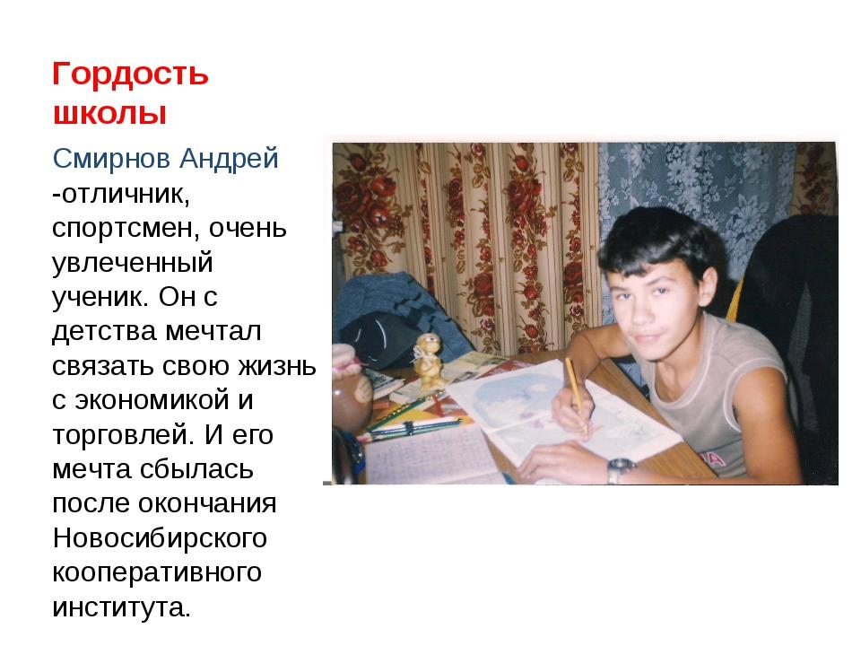 Гордость школы Смирнов Андрей -отличник, спортсмен, очень увлеченный ученик....