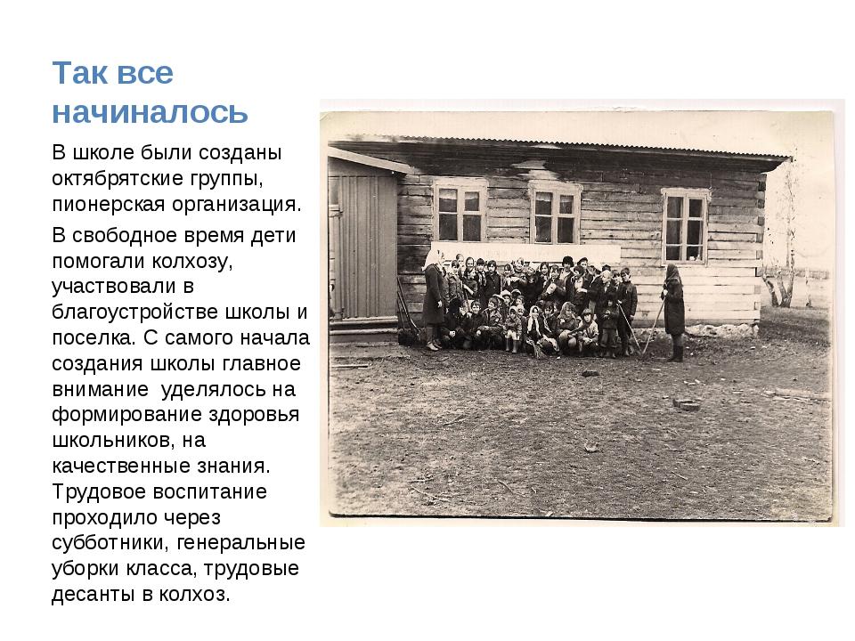 Так все начиналось В школе были созданы октябрятские группы, пионерская орган...