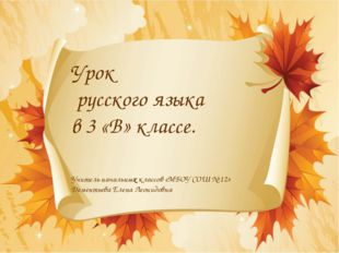 Урок русского языка в 3 «В» классе. Учитель начальных классов «МБОУ СОШ № 12»