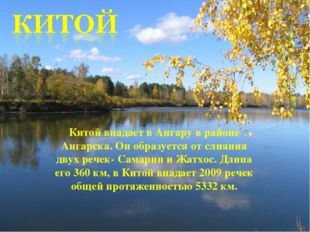 * GP Productions Watermark Enya Китой впадает в Ангару в районе Ангарска. Он