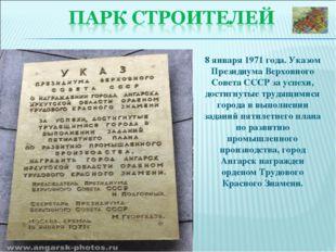 8 января 1971 года. Указом Президиума Верховного Совета СССР за успехи, дости