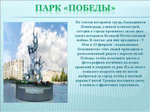 Не считая ветеранов труда, блокадников Ленинграда, узников концлагерей, сего