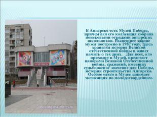 В Ангарске есть Музей Победы, причем вся его коллекция собрана поисковыми о