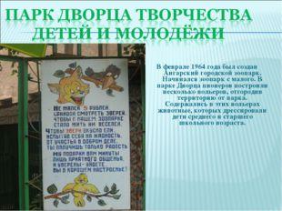 В феврале 1964 года был создан Ангарский городской зоопарк. Начинался зоопарк