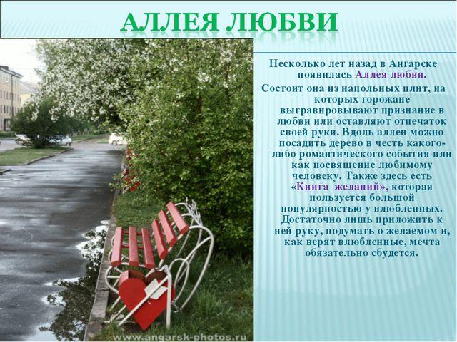 Несколько лет назад в Ангарске появилась Аллея любви. Состоит она из напольны...
