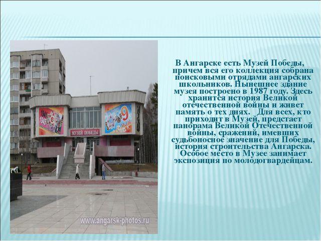 В Ангарске есть Музей Победы, причем вся его коллекция собрана поисковыми о...