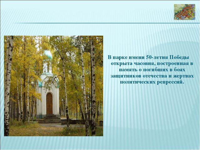 В парке имени 50-летия Победы открыта часовня, построенная в память о погибши...