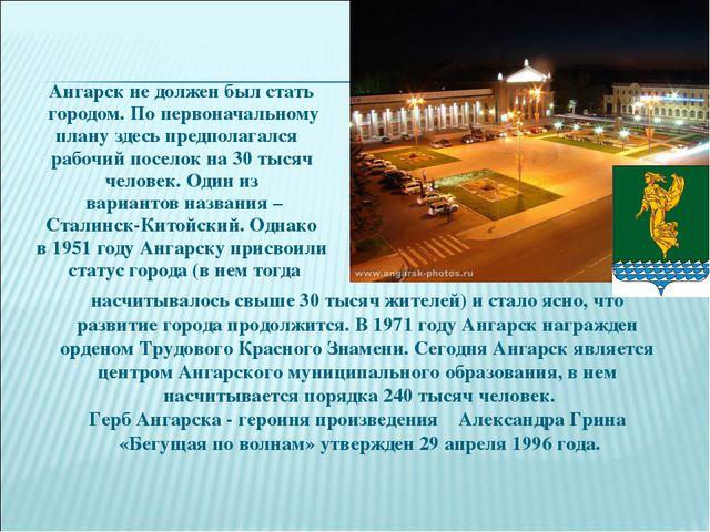 Ангарск не должен был стать городом. По первоначальному плану здесь предполаг...