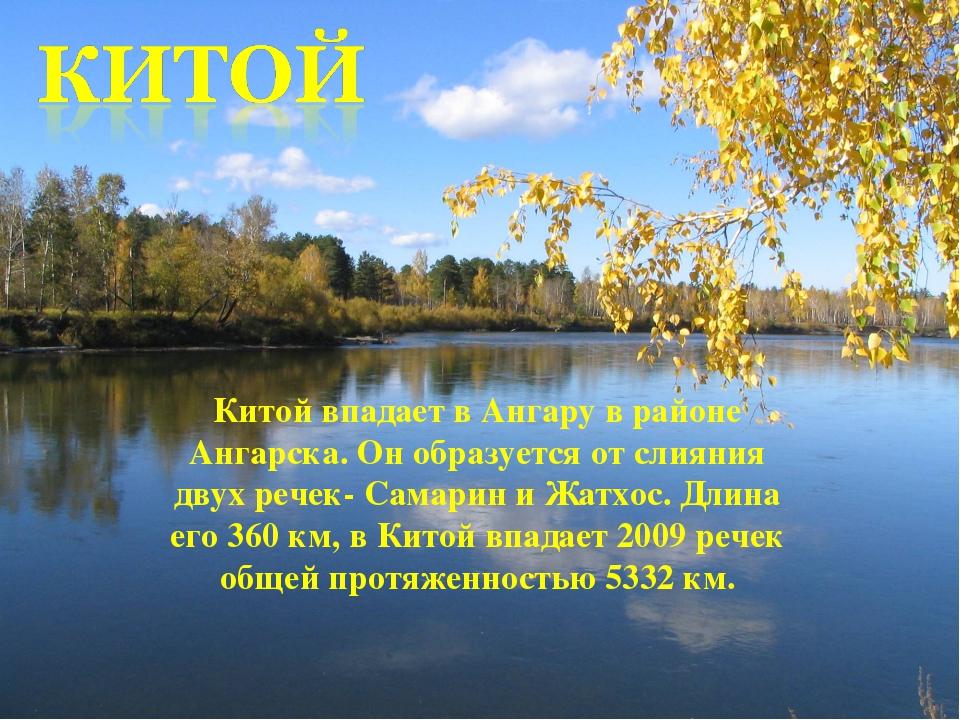 * GP Productions Watermark Enya Китой впадает в Ангару в районе Ангарска. Он...