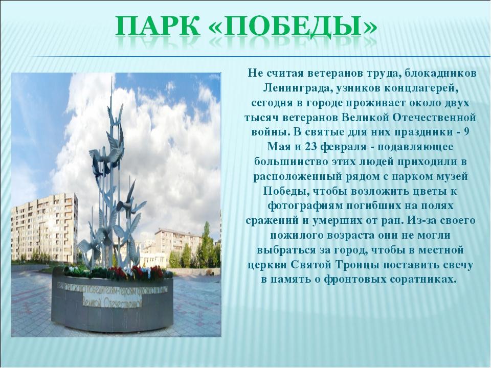 Не считая ветеранов труда, блокадников Ленинграда, узников концлагерей, сего...