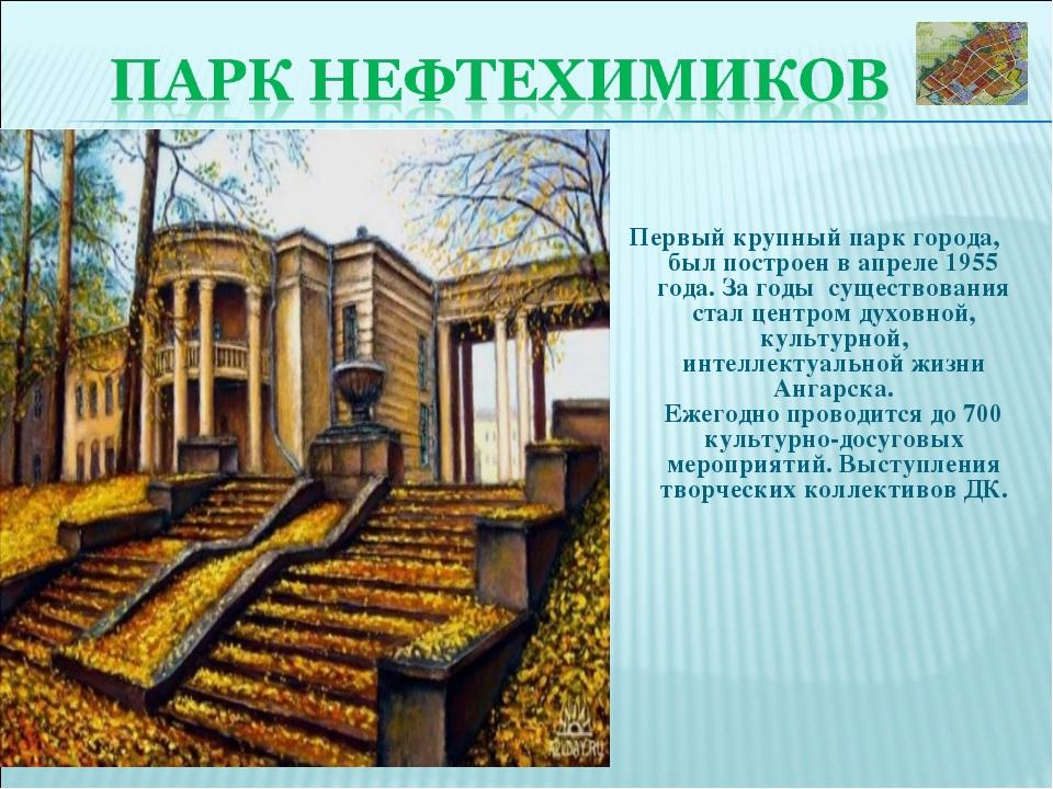 Первый крупный парк города, был построен в апреле 1955 года. За годы существо...