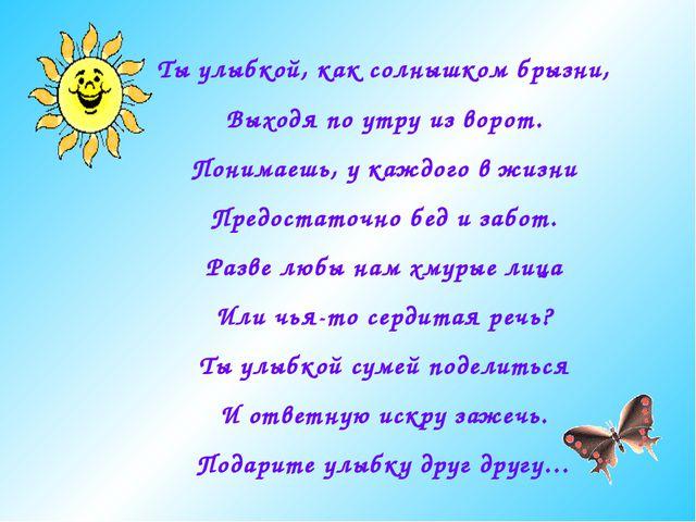Ты улыбкой, как солнышком брызни, Выходя по утру из ворот. Понимаешь, у каждо...
