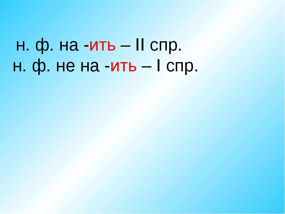 н. ф. на -ить – II спр. н. ф. не на -ить – I спр.