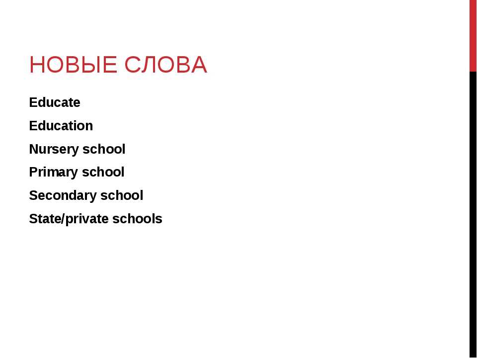 НОВЫЕ СЛОВА Educate Education Nursery school Primary school Secondary school...