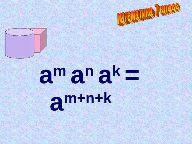 am an ak = am+n+k