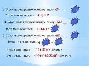 1) Какое число противоположное числу -2?____ Тогда можно записать -(-2) = 2 2