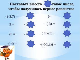 Поставьте вместо такое число, чтобы получилось верное равенство - (- 5 ) -(-(