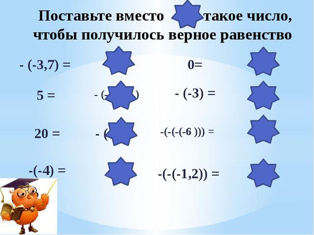 Поставьте вместо такое число, чтобы получилось верное равенство - (- 5 ) -(-(...