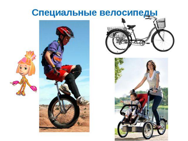 Специальные велосипеды