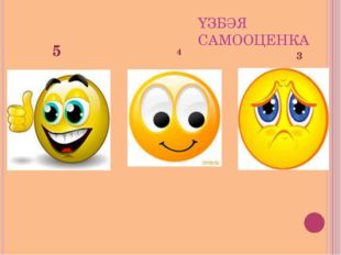 ҮЗБӘЯ САМООЦЕНКА 4 3 5