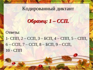 Кодированный диктант Образец: 1 – ССП. Ответы: 1- СПП, 2 – ССП, 3 – БСП, 4 –