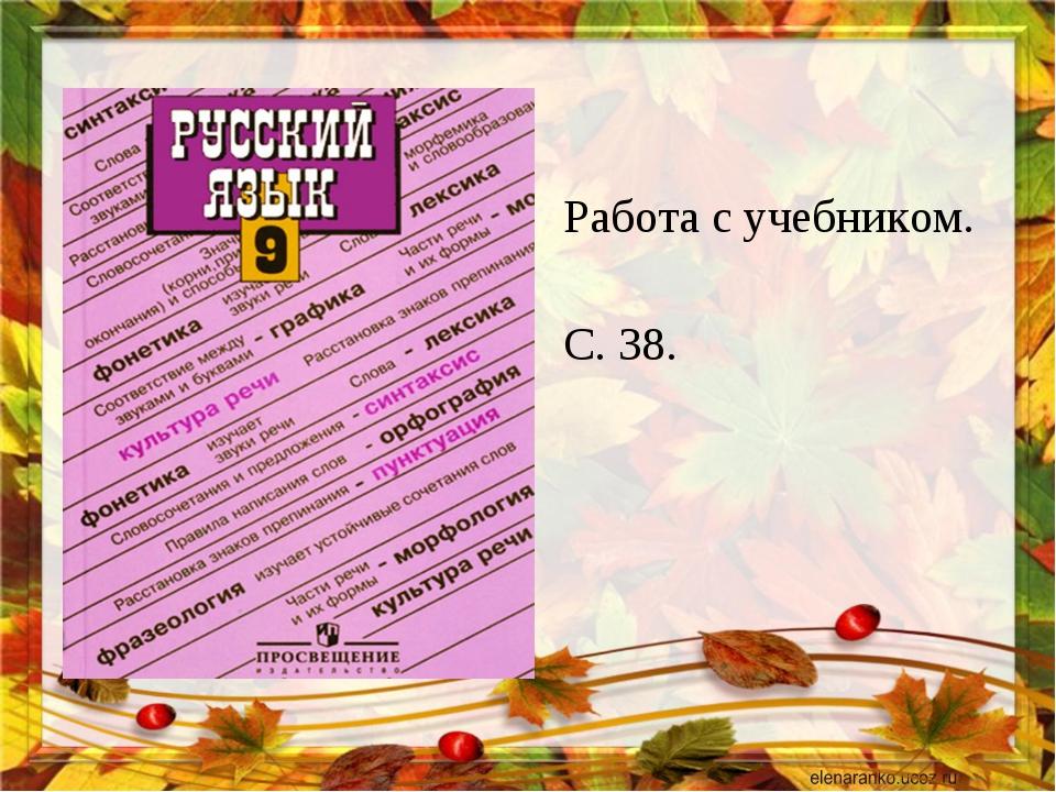 Работа с учебником. С. 38.