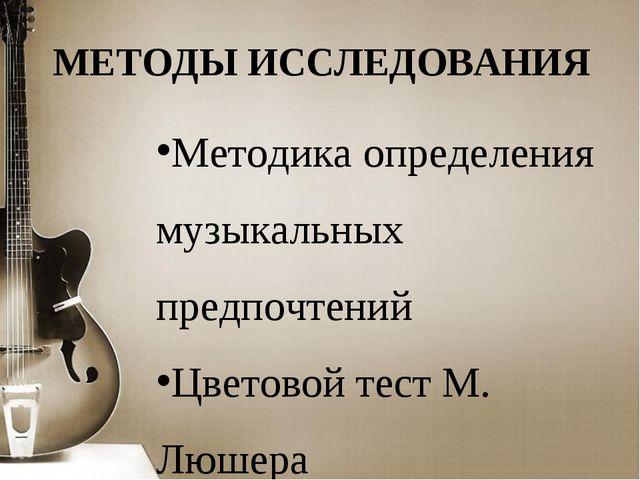 МЕТОДЫ ИССЛЕДОВАНИЯ Методика определения музыкальных предпочтений Цветовой те...