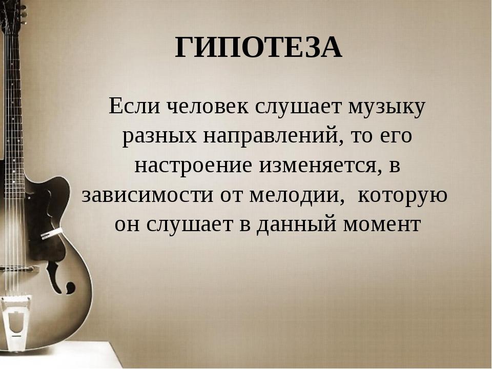 ГИПОТЕЗА Если человек слушает музыку разных направлений, то его настроение из...