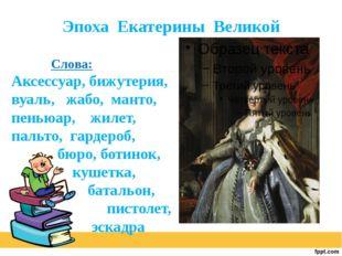 Эпоха Екатерины Великой Слова: Аксессуар, бижутерия, вуаль, жабо, манто, пень